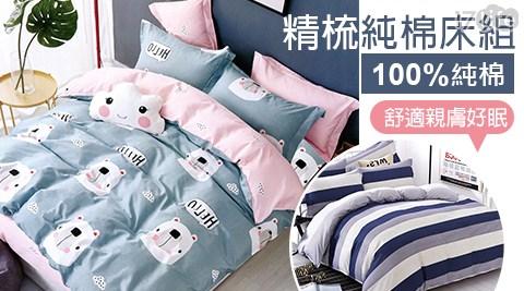 MIT/純棉/床包/枕套/被套/單人/雙人/雙人加大