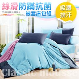 台灣製吸濕排汗防蹣抗菌被套床包組