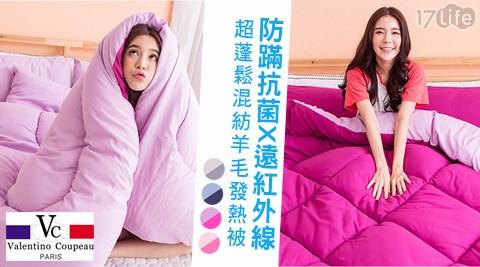 【范倫鐵諾】/防蹣/抗菌/遠紅外線/超蓬鬆/6x7/混紡/羊毛/發熱被