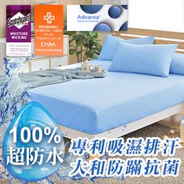 針織吸濕排汗抗菌100%防水保潔墊/枕墊