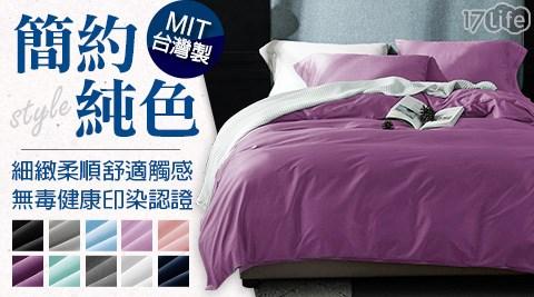 MIT/床包/枕套/被罩/二件式/三件式