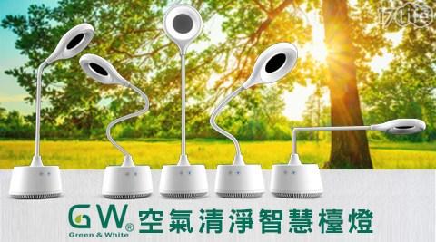 平均每台最低只要1,144元起(含運)即可享有【GW】空氣清淨智慧檯燈(USB插頭)1台/2台,享1年保固!