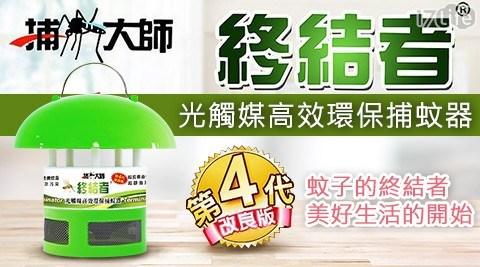 捕蚊器/光觸媒/捕蚊燈