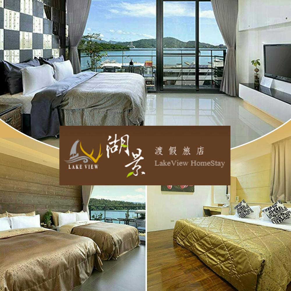 湖景渡假旅店-A.湖光水色_加碼好禮住宿專案