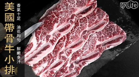 【超磅】美國安格斯帶骨牛小排