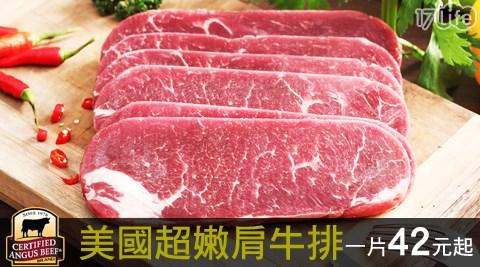 生鮮/進口/牛肉/肉片/牛排/西餐/美國牛/美國CAB安格斯超嫩肩牛排/超磅