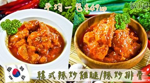 【快樂大廚】韓式經典雙饗料理(辣炒雞腿/辣炒排骨)