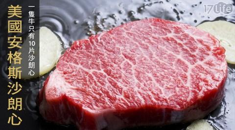 生鮮/肉品/西餐/晚餐/碳烤/火烤/中秋/BBQ/排餐/進口/美國/肉排/超磅/美國安格斯choice沙朗心牛排/食材