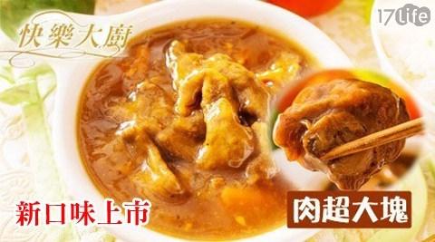 【快樂大廚】加熱即食美味調理包(300公克±10%/包)