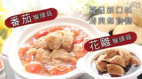 【快樂大廚】猴頭菇雙饗料理(番茄猴頭菇/花雕猴頭菇)