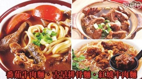 【快樂大廚】超澎派家常紅燒牛肉麵/番茄牛肉麵/古早排骨麵(410g±1
