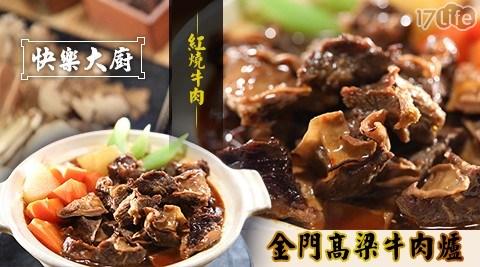 【快樂大廚】金門高梁牛肉爐(紅燒牛肉/紅燒牛排)(1000公克/包)(