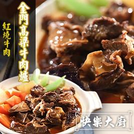 快樂大廚-金門高梁牛肉爐(紅燒牛肉)