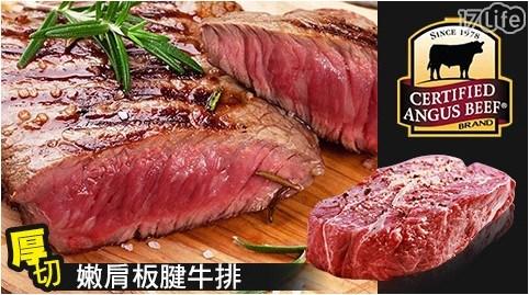 超磅/牛排/西餐/進口/牛肉/肉片/生鮮/高蛋白/美國安格斯choice厚切嫩肩板腱牛排/排餐/肉品