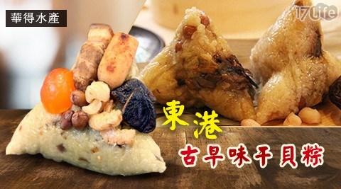 【華得水產】東港古早味干貝粽(5粒/組)(24H出貨)