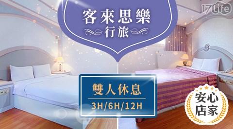 台北/大安區/休息/休憩/雙人/飯店商旅