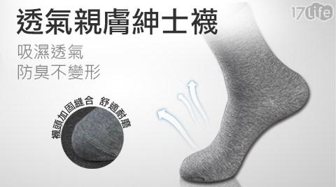 紳士襪/襪子/短襪/中筒襪/除臭