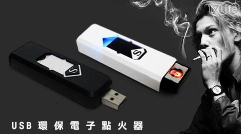 平均每入最低只要110元起(含運)即可購得神速USB環保電子點火器任選1入/2入/3入,顏色:黑/白/黃。