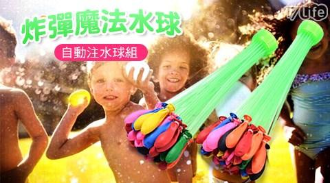 炸彈魔法水球自動注水球組/水球/魔法水球/水仗/打水仗/水球趴/派對/遊戲/戲水/完水