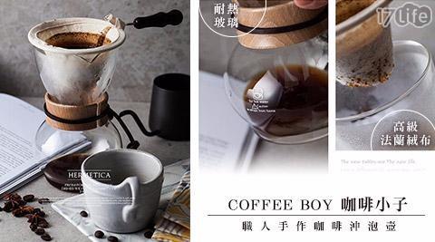 咖啡壺/手沖/咖啡/手沖咖啡/耐熱玻璃/手作咖啡沖泡壺/沖泡壺/咖啡沖泡壺