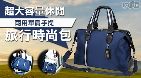 超大容量包/旅行包/手提包/單肩包/超大容量/兩用包/行李袋