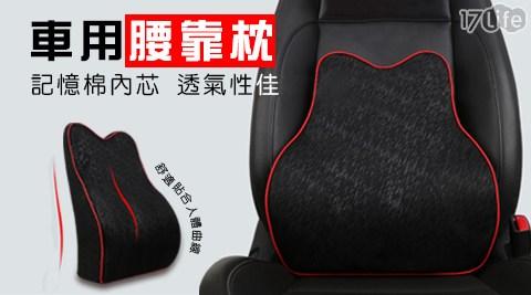 車用人體工學記憶腰靠枕/腰靠枕/人體工學/記憶枕/車用