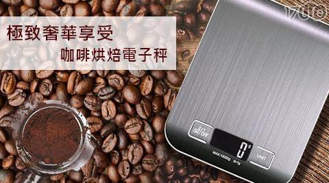 不鏽鋼咖啡烘焙電子秤/電子秤/不鏽鋼/咖啡烘焙電子秤/咖啡/烘焙/料理秤/烘焙秤