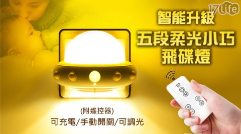 【宅小妹】五段柔光小巧飛碟燈(附遙控器)