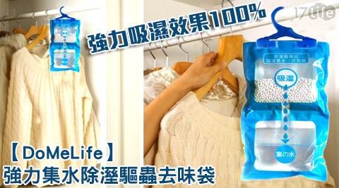 DoMeLife/強力/集水/除溼/驅蟲/去味袋/除溼袋