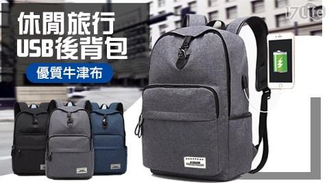 背包/肩背包/後背包/防盜包/USB後背包