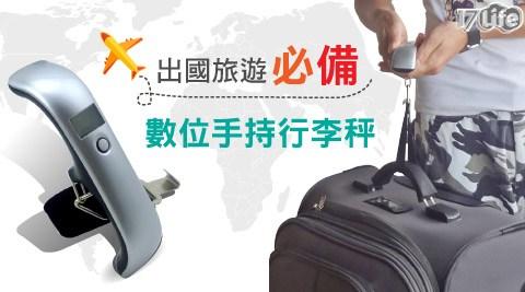 鋁製/電子/數位/手持行李秤/行李秤/出國/行李