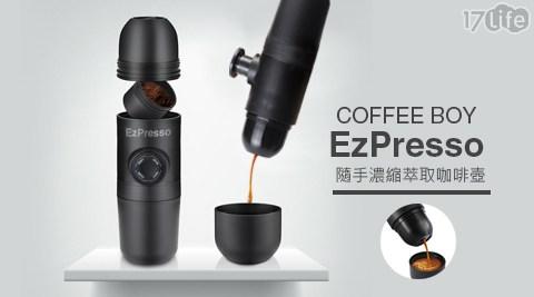 Ezpresso/咖啡壺/咖啡/萃取/濃縮/隨手/Coffee Boy咖啡小子