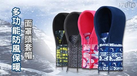 平均每個最低只要145元起(含運)即可購得多功能防風保暖面罩頭套帽1個/2個/4個/8個/16個,款式:彩繪紅/圖騰藍色/格紋灰色/潮流黑。