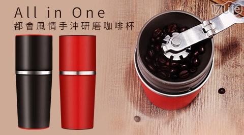 平均最低只要900元起(含運)即可享有【All-in-One】都會風情手沖研磨咖啡杯:1個/2個/4個,顏色:黑色/紅色。