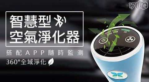 APP/智能/空氣淨化器/車用/車載