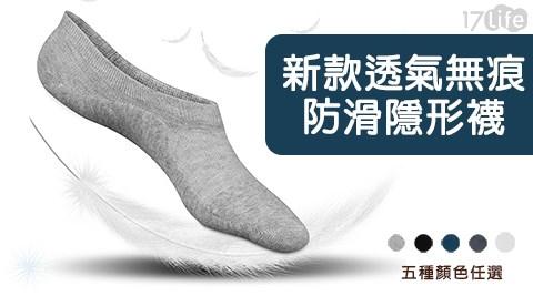 新款透氣無痕防滑隱形襪