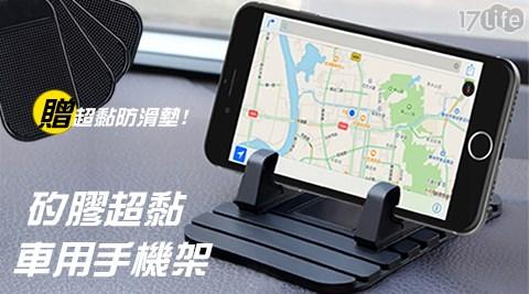 宅小妹/矽膠超黏車用手機架/防滑墊/矽膠/手機架/汽車/車用/環保/防滑