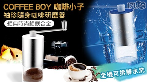 COFFEE BOY 咖啡小子-經典時尚鋁鎂合金-袖珍隨身咖啡研磨器