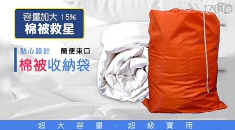 平均每入最低只要117元起(含運)即可享有【DoMeLife】無敵大束口多功能棉被收納袋3入/6入/9入。