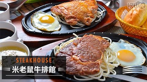 米老鼠/牛排館/牛排/排餐