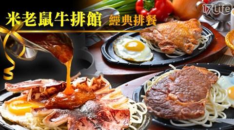米老鼠牛排館-經典排餐