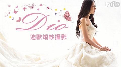 Dio迪歐婚紗影像/攝影/全家福寫真/個人寫真/親子寫真/兒童寫童