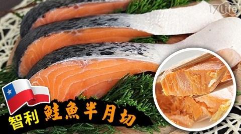賣魚的家/海鮮/鮭魚/智利鮭魚半月切/智利鮭/智利鮭魚/半月切