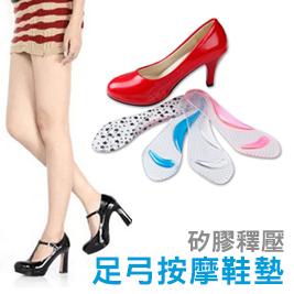 矽膠釋壓足弓按摩鞋墊