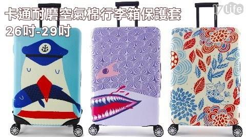 行李套/行李箱保護套/保護套/旅行