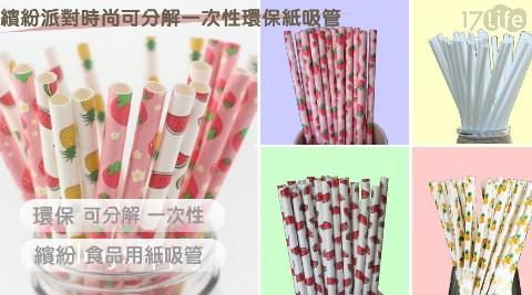 繽紛派對時尚可分解一次性環保紙紙吸管
