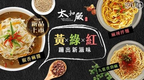 太和殿麻辣拌麵(155g/包)
