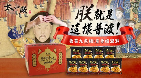 中元/限定/普渡/拜拜/家常/宵夜/快煮麵/太和殿/慶讚/乾麵/拌麵