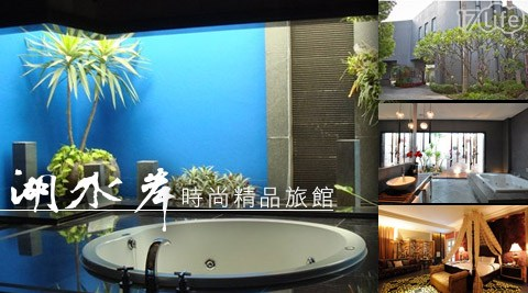 湖水岸精品旅館/湖水岸/精品旅館/台中/逢甲/東海/雞腳凍/太陽餅