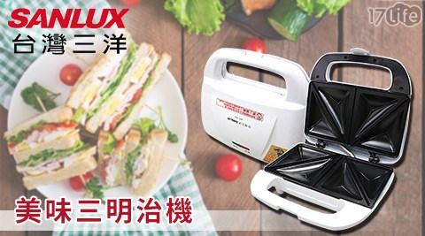 平均每台最低只要769元起(含運)即可購得【SANLUX台灣三洋】美味三明治機(HPS-20U)1台/2台,購買即享1年保固服務!